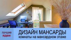 Мансардный этаж – красивый дизайн комнат мансарды идеи
