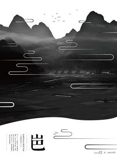 字數多的海報如何設計才能搶眼? - 平面設計 - 知乎 Dm Poster, Poster Design, Poster Layout, Book Layout, Graphic Design Posters, Graphic Design Inspiration, Web Design, Japan Design, Book Design