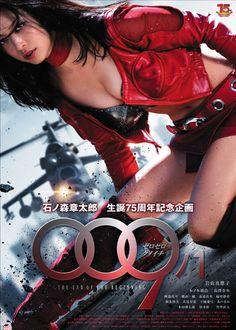 映画『009ノ1 ゼロゼロクノイチ THE END OF THE BEGINNING』 (C) 2013「009ノ1」製作委員会 (C) 石森プロ