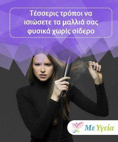 Τέσσερις τρόποι να ισιώσετε τα μαλλιά σας φυσικά χωρίς σίδερο  Αντί να χρησιμοποιείτε σίδερο για να ισιώσετε τα μαλλιά σας με υπερβολική θερμοκρασία, σταματήστε και επιλέξτε ορισμένες φυσικές εναλλακτικές για να τα ισιώνετε χωρίς να τα αποδυναμώνετε. Beauty Recipe, Hair Pieces, Curly Hair Styles, Beauty Hacks, Hair Beauty, Make Up, Skin Care, Tips, Card Stock