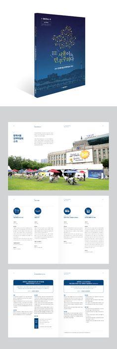 2017 함께서울 정책박람회 백서   (주) 비타민컴 Brochure Layout, Corporate Brochure, Brochure Design, Print Layout, Layout Design, Book Cover Design, Book Design, Catalogue Layout, Annual Report Design