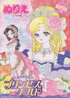 Vintage manga with Rococo princesses. * Google for Pinterest pals1500 free paper dolls at Arielle Gabriels The International Paper Doll Society also Google free paper dolls at The China Adventures of Arielle Gabriel *