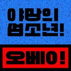 최근 작업 모음. - 디지털 아트, 일러스트레이션 Typography Layout, Lettering, Korea Logo, Korean Alphabet, Graphic Art, Graphic Design, Editorial Layout, Word Art, Retro