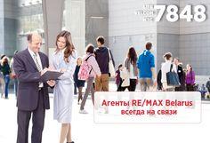 Что значить быть агентом по недвижимости RE/MAX Belarus? Это значит иметь достойную, престижную работу и обеспеченное будущее. Для того, чтобы стать агентом RE/MAX ► http://www.remax.by/
