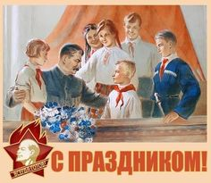 """Adding to Stalin's cult of personality. """"Let the children come to me."""""""
