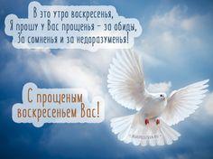 прощенное воскресенье поздравления: 17 тыс изображений найдено в Яндекс.Картинках