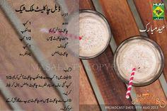 10 Chocolate Milkshake Recipe Options That Will Have you Grinning All Day Shireen Anwar Recipes, Urdu Recipe, Chocolate Milkshake, Milkshake Recipes, English Food, I Love Food, Cold Drinks, Chocolate Recipes, Smoothies