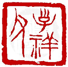 A Seal by Wu Changshuo (1844~1927) 吳昌碩為張熊(子祥.七十一歲)刻〔子祥父〕正方朱文寬邊印。邊款為【癸酉冬日,卿補製。】