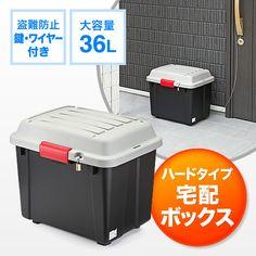 留守中に荷物の受け取りができる宅配ボックス。簡易固定タイプで、宅配業者様向けの案内POP付。鍵・ワイヤー付属。