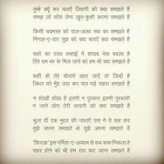 Mangesh padgaonkar poems