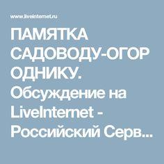ПАМЯТКА САДОВОДУ-ОГОРОДНИКУ. Обсуждение на LiveInternet - Российский Сервис Онлайн-Дневников