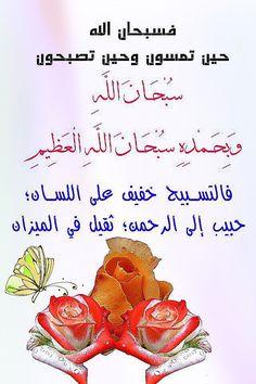 DesertRose,;,سبحان الله وبحمده سبحان الله العظيم,;,