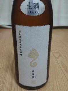 新政酒造 白麹仕込純米酒 亜麻猫 生酒 Alcohol, Rubbing Alcohol, Liquor