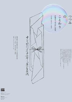 [[MORE]]    ●つつみのことわり展/ポスター ● アートディレクション/山口信博 ●デザイン/雨宮 良 origata designlaboratory Nobuhiro Yamaguchi Ryo Amemiya