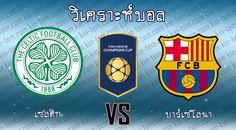 วิเคราะห์บอล กินเต็ม ฟุตบอล International Champions Cup ระหว่าง บาร์เซโลน่า vs เซลติก เวลาแข่งขัน : 00.00 น. วันที่ 31 กค. 2559 International Champions Cup, Uefa Champions, Liverpool, Club