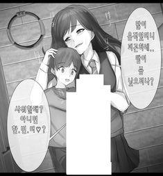 Cartoon, Comics, Memes, Cute, Anime, Haha, Meme, Kawaii, Cartoons