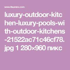 luxury-outdoor-kitchen-luxury-pools-with-outdoor-kitchens-21522ac71c46cf78.jpg 1280×960 пикс