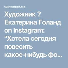 """Художник 🎨 Екатерина Голанд on Instagram: """"Хотела сегодня повесить какое-нибудь фото про жизнь, поняла, что не умею делать селфи в зеркале спортклуба, научите что ли! Может есть…"""""""
