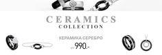 Новая коллекция серебряных украшений с керамикой. Цены от производителя!!!