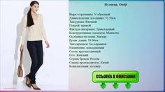 D:\Moi_Shabloni\Skinon.ru\Товар с видео\Wildberries пуловеры для женщин\11\img\превью.jpg  Пуловер Oodji   Подробнее тут: http://ift.tt/2cLYH72  Описание: Вырез горловины: V-образный Длина изделия: по спинке: 52.50см Тип рукава: Втачной Покрой: прямой Фактура материала: Трикотажный Конструктивные элементы: Манжеты Особенности ткани: Мягкая Рукав: длина: 59.00см Тип карманов: без карманов Назначение: повседневная Сезон: круглогодичный Пол: Женский Страна бренда: Россия Страна производитель…