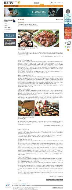 카우보이돈까스 월간 식당 취재기사