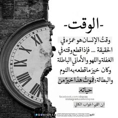 Arabic Quotes, Clock, Arabic Love Quotes, Handsome Quotes, Watch, Quotes In Arabic, Clocks