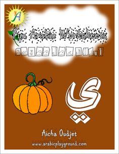 www.arabicplayground.com Fun Arabic Worksheets - Letter Yā ҆ by Arabic Playground