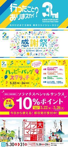 東京ソラマチのWEBサイトにあったかわいいスライドまとめ - 2015.05|keyvisual, slide, set, pop, yellow, blue, pink: