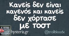 Κανείς δεν είναι κανενός και κανείς δεν χόρτασε με τοστ Greek Memes, Greek Quotes, Best Quotes, Funny Quotes, Funny Statuses, Funny Times, Funny Bunnies, True Words, Haha