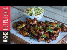 Φτερούγες κοτόπουλου με σάλτσα BBQ | Άκης Πετρετζίκης