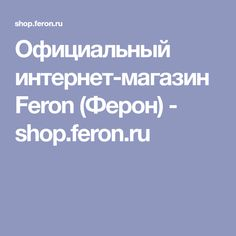 Официальный интернет-магазин Feron (Ферон) - shop.feron.ru
