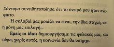 χορχε μπουκαι - Αναζήτηση Google Greek Quotes, Love You, My Love, Beautiful Words, Me Quotes, Hilarious, Facts, Feelings, Sayings