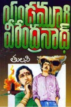 Tulasi (తులసి) by Yandamuri Veerendranath (యండమూరి వీరేంద్రనాథ్) - Telugu Book Novel (తెలుగు పుస్తకం నవల) - Anandbooks.com