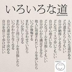 いいね!1,949件、コメント3件 ― yumekanauさん(@yumekanau2)のInstagramアカウント: 「自分の道は自分で決める  .  .  .  #いろいろな道#人生#進路  #自己啓発#言葉#日本語勉強  #留学#留学生#名言   #コトバ#そのままでいい」