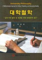 대학철학 | 차충호 | 범한서적 - 교보문고
