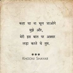 Shyari Quotes, Hurt Quotes, Strong Quotes, Words Quotes, Poetry Quotes, Urdu Poetry, Love Quotes Photos, Life Quotes Pictures, Genius Quotes