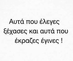 New Quotes, Wisdom Quotes, Love Quotes, Funny Quotes, Fake Friend Quotes, Fake Friends, Life Philosophy, Greek Words, Greek Quotes