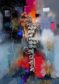 DesertRose,;,Abstract calligraphy art,;, Marathi Calligraphy, Calligraphy Art, Islamic Art Pattern, Pattern Art, Ganesha Painting, Krishna Art, Typography Art, Image Hd, Indian Art