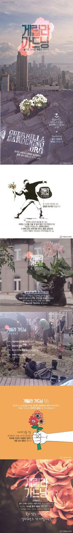 꽃으로 하는 유쾌한 혁명 '게릴라 가드닝' [카드뉴스] #Gardening / #Cardnews ⓒ 비주얼다이브 무단 복사·전재·재배포 금지
