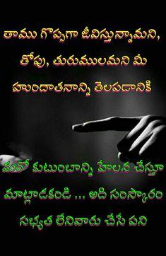 645 Best telugu quotes images in 2019 | Telugu, People