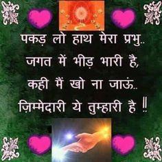 150 Best Bhakti Sagar 1 Images In 2019 Deep Thoughts Hindi