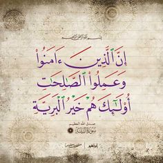 Quran Verses, Quran Quotes, Islamic Quotes, Coffee And Books, Islamic Pictures, Holy Quran, Islamic Calligraphy, Cool Words, Wisdom