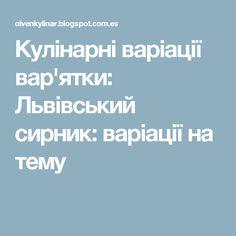 Кулінарні варіації вар'ятки: Львівський сирник: варіації на тему