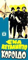 Cine Greece: Ένα Ασύλληπτο Κορόιδο [1969]