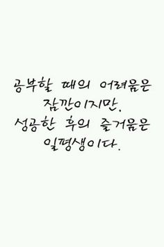 Korean Phrases, Korean Quotes, Wise Quotes, Famous Quotes, Inspirational Quotes, Korean Handwriting, Learn Korean, Typography, Lettering