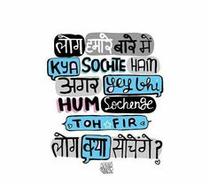 Quotes In Hindi Attitude, Funny Quotes In Hindi, Positive Attitude Quotes, Funny True Quotes, Attitude Quotes For Girls, Sarcastic Quotes, Funky Quotes, Dope Quotes, Swag Quotes