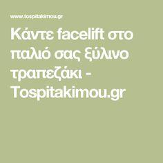Κάντε facelift στο παλιό σας ξύλινο τραπεζάκι - Tospitakimou.gr