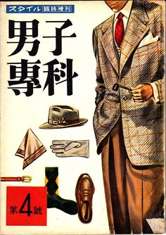 1950 Japanes men's magazine / via n-project
