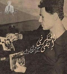 حليم Egyptian Actress, Beautiful Arabic Words, Classic Songs, Arabic Quotes, Actors & Actresses, Famous People, Portrait Photography, Singer, T Shirts For Women