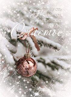 Merry Christmas & Happy New Year ! Christmas Mood, Merry Christmas And Happy New Year, Vintage Christmas, Christmas Bulbs, Christmas Crafts, Birthday Greeting Message, Birthday Greetings, Beautiful Christmas Scenes, Scandinavian Christmas Trees